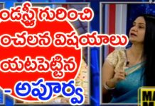 Unknown Facts Of Tollywood Revealed By Actress Apoorva