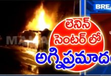 Fire Accident in Lenin Centre at Vijayawada | Due to Short Circuit