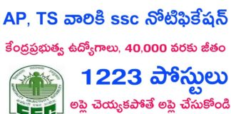 ssc notification update in 2018 || ssc 1223 jobs apply Date extension || ssc job news telugu