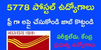 5778 postal jobs update in 2018 || postal job notification in telugu job news jobs in telugu