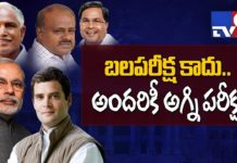 Karnataka floor test : BJP vs Congress-JDS