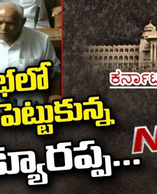 Karnataka BREAKING NEWS LIVE | yeddyurappa Gets Emotional In Assembly | Yeddyurappa Steps Down As Kannada CM