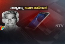 Dachepalli Accused Subbaiah Last Phone Call Leaked