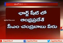 Telangana Govt Reopen Cash For Vote Case