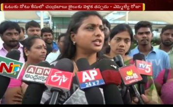 YSRCP MLA Roja About CM Chandrababu and Congress Leader Revanth Reddy Tie-up